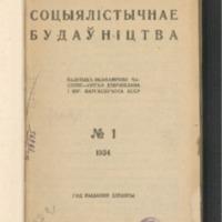 3ok12843_1934_n_1.pdf