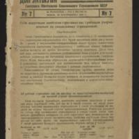3ok10517_1928_n_7.pdf