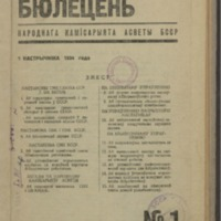 3ok10025_1934_n_1.pdf