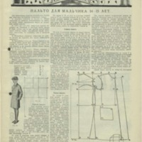 Кройка и шитье пальто для мальчика 14–15 лет n_5_1928_WM.pdf
