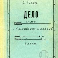 Альпийская баллада  : балет в 3 ч. по одноименной повести В. Быкова