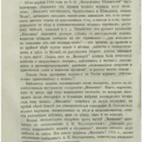 3ok16466_1875_Моды в России в 1791г_WM.pdf