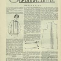 Кройка и шитье шитье блузы n_2_1929_WM.pdf