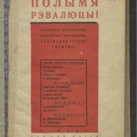 3ok1714_1932_Kn_1.pdf