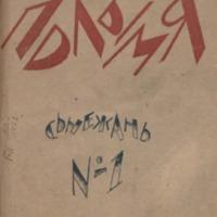 n_1_1922.pdf