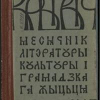 Крывіч, 1923