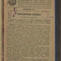 3ok3618_1936_n_1.pdf
