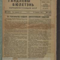 3ok10481_1936_n_1.pdf