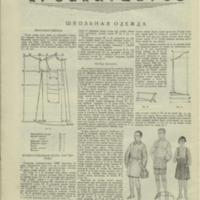Кройка и шитье школьная одежда n_10_1929_WM.pdf