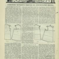 Кройка и шитье изменение чертежей и выкроек на неправильные фигуры n_4_1928_WM.pdf