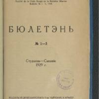3ok10356_1929_n_1-3.pdf