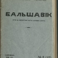 3ok10279_1930_n_8.pdf