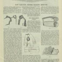 Кройка и шитье как сделать летнее пальто зимним n_12_1929_WM.pdf