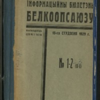 3ok12424_1929_n_1-2.pdf