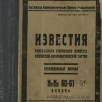 3ok11491_1924_n_060_61.pdf