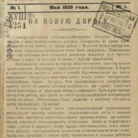 3ok10007_1925_n_1.pdf