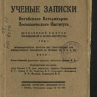 3ok6410_tom_1_1935.pdf