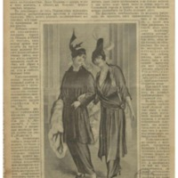 Модный отдел 1915 №1.pdf