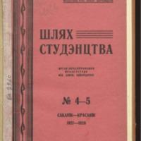 3ok12808_1927-1928_n_4-5.pdf