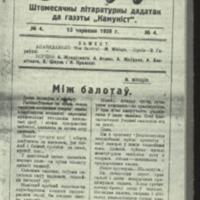 3ok11097_1928_n_4.pdf