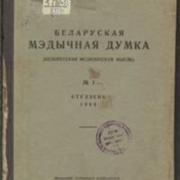 3ok823_1928_1.pdf