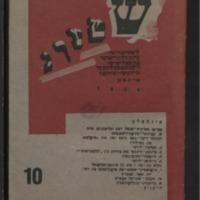 Штэрн (Зорка) = Stern, 1934