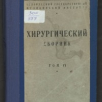 3ok377_1937_t_6.pdf