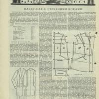 Кройка и шитье жакет-сак с отрезными боками n_3_1928_WM.pdf
