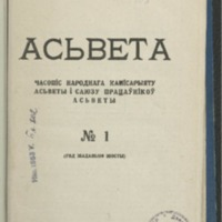 3ok1420_1929_n_1.pdf