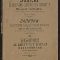 3ok10529_1923_v_1.pdf
