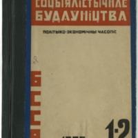 3ok12843_1933_n_1-2.pdf