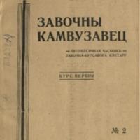 3ok10526_1931_n_2.pdf
