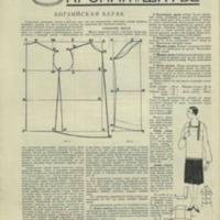 Кройка и шитье английская блуза n_1_1929_WM.pdf