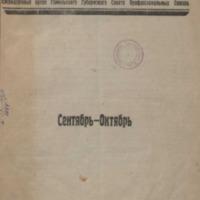 n_6-7_1922.pdf