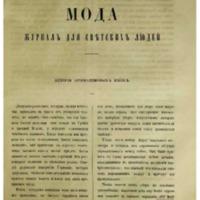 История кринолиновых юбок Модный свет_WM.pdf