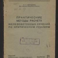 Сборник научных трудов, 1939