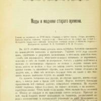 v41695_Мода и модники_WM.pdf
