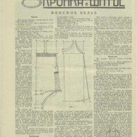 Кройка и шитье женское белье n_4_1929_WM.pdf