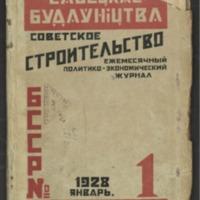 3ok12843_1928_n_1.pdf