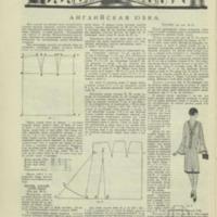 Кройка и шитье английская юбка n_3_1929_WM.pdf
