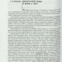 3Н_2265-1_WM.pdf