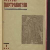 3ok12255_1934_n_2_3.pdf