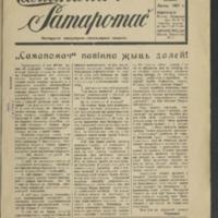 19in2592_1937_n_1.pdf