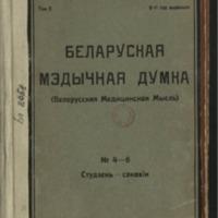 3ok823_1926_n_4-6.pdf
