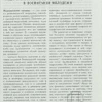 1Ба311804_WM.pdf