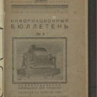 3ok12439_1936_n_4.pdf