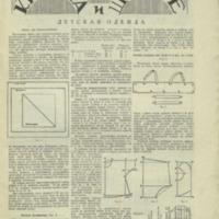 Кройка и шитье детская одежда n_11_1928_WM.pdf
