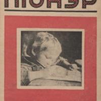 n_1-2_1927.pdf