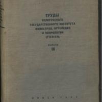 3ok9140_1939_v_3.pdf