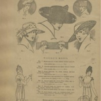 Модистка 1917 №7.pdf